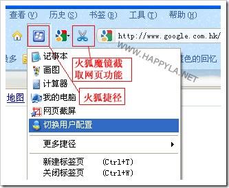 火狐浏览器实用功能
