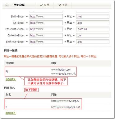 傲游2网址导航功能