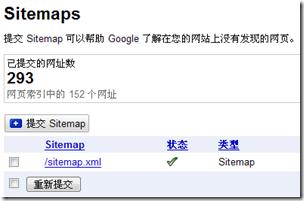 google网站工具sitemap