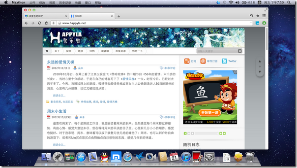 傲游云浏览器mac版&快乐啦