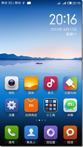 红米手机MIUI V5