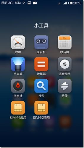 红米手机MIUI V5文件夹磨砂效果
