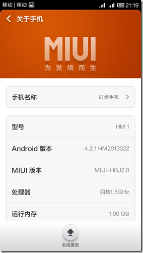 红米手机MIUI V5系统信息