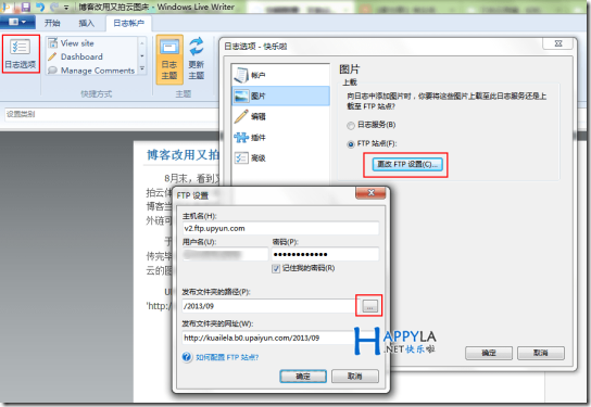 Windows Live Writer FTP上传图片